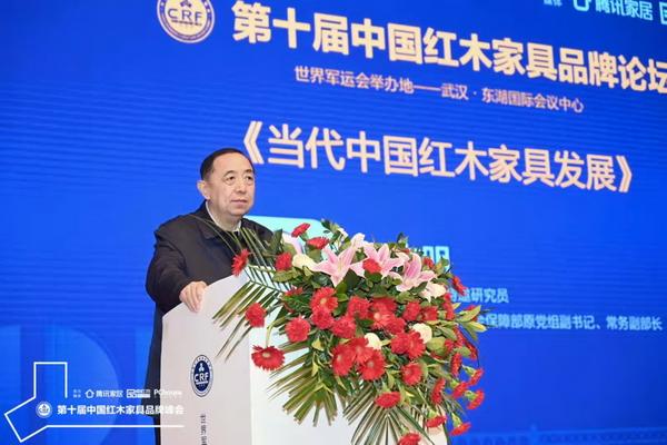 国务院参事室特邀研究员,国家人力资源与社会保障部原党组副书记、常务副部长杨志明带来《当代中国红木家具发展》主题分享