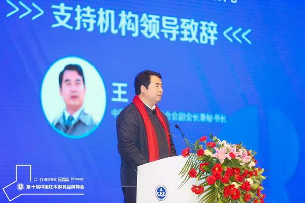 中国林业产业联合会副会长兼秘书长王满作为本届红木品牌峰会支持机构代表致辞