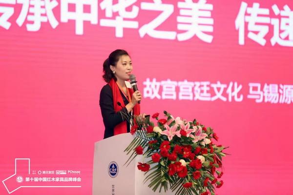 故宫宫廷文化副总经理马锡源以《传承中华之美 传递生活智慧》主题演讲为当代红木家具发展指明方向