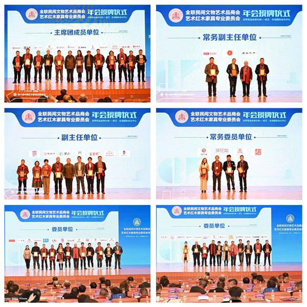2019全联艺术红木家具专业委员会年会进行了主席团成员单位、常务副主任单位、副主任单位、常务委员单位、委员单位授牌仪式