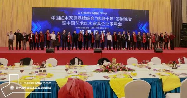 """中国红木家具品牌峰会""""感恩十年""""答谢晚宴暨中国艺术红木家具企业家年会举行,图为现场嘉宾举杯欢庆祝福"""